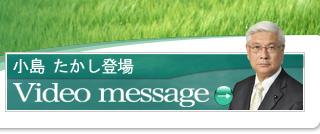 小島たかし登場ビデオメッセージ